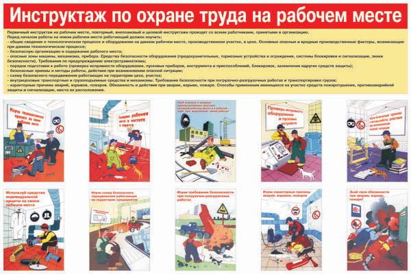 инструкции по охране труда прикольные - фото 5